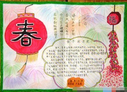2017年欢度春节手抄报设计:春节