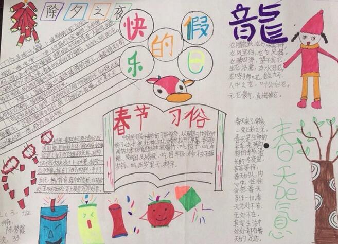 小学生快乐的寒假手抄报:快乐的假期图片