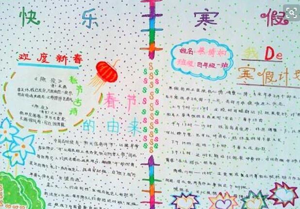 小学生寒假生活手抄报:快乐的寒假图片