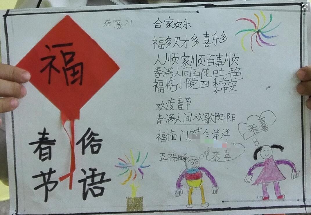 鸡年春节手抄报素材,它主要向大家展现了2017年春节的习俗及由来等等!