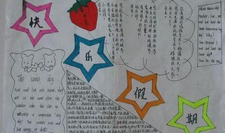 小学生快乐寒假手抄报作文:快乐假期图片写景初中200字图片