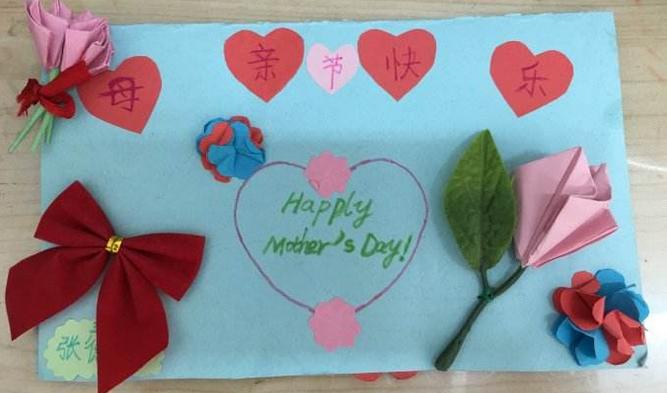 母亲节礼物手工制作贺卡:母亲节快乐