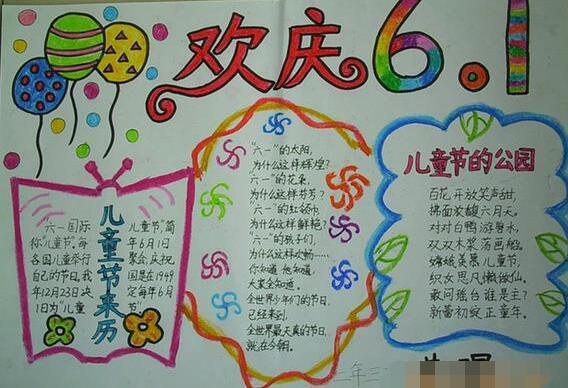 小学生欢庆六一手抄报内容 欢庆6.1