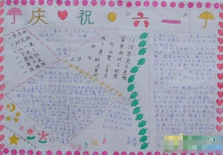 小学生庆祝六一儿童节手抄报 庆祝六一