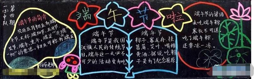 2017年端午节黑板报素材:端午节啦_黑板报_精品学习网