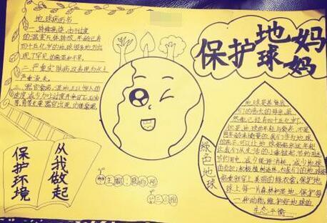小学生保护地球手抄报素材 保护地球妈妈