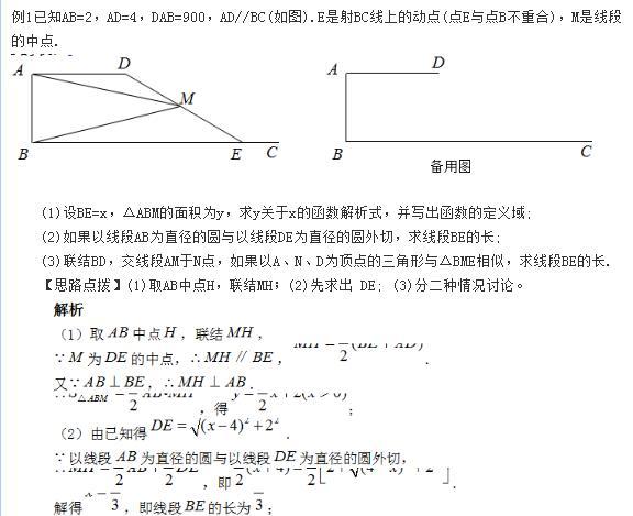 中考数学压轴题:几何与函数例题(带答案)