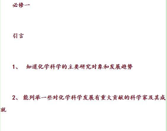 2017年1月河南高中化学会考易考知识点总结