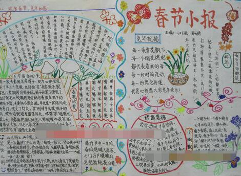 鸡年春节手抄报图片:春节小报
