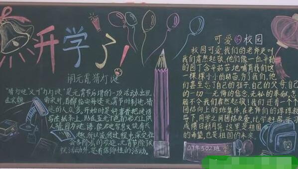 小学生开学黑板报素材:开学了