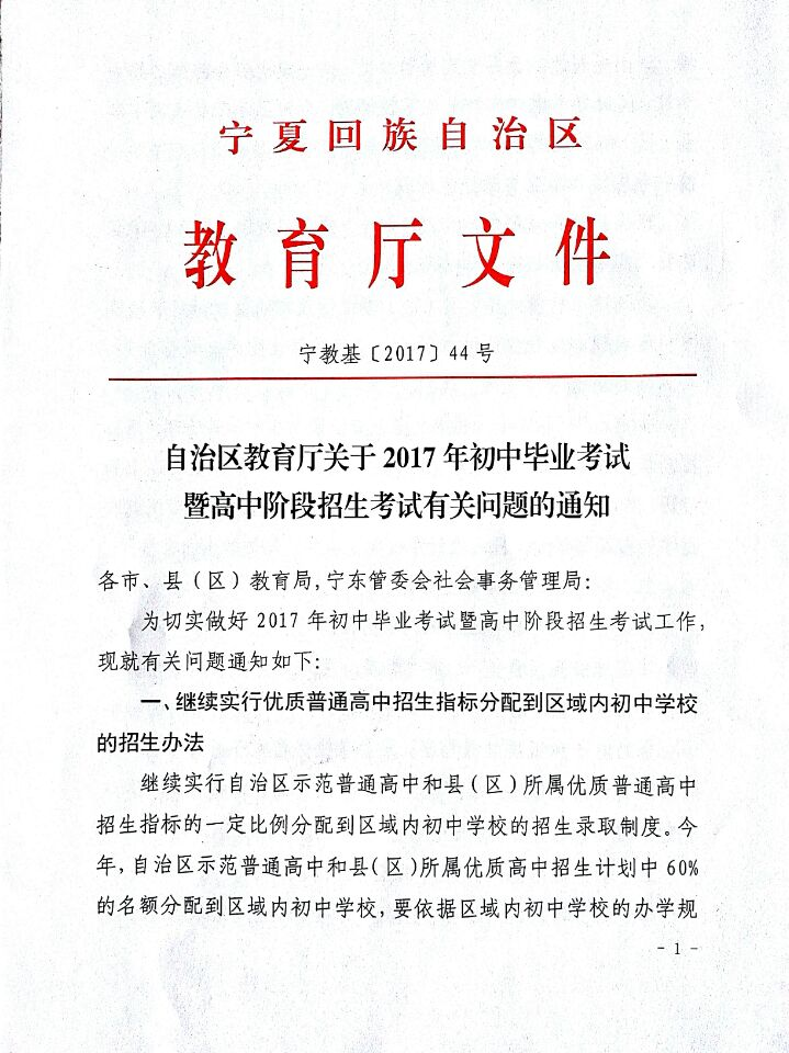2017年宁夏中考招生考试