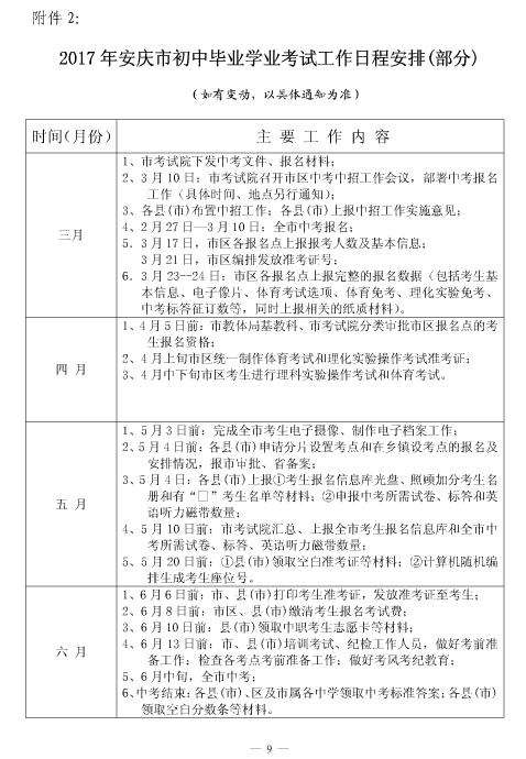 2017年安庆中考日程安排