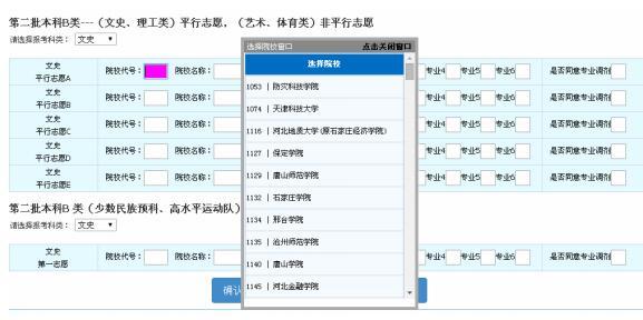 山西2017高考网上填报志愿模拟演练操作指南
