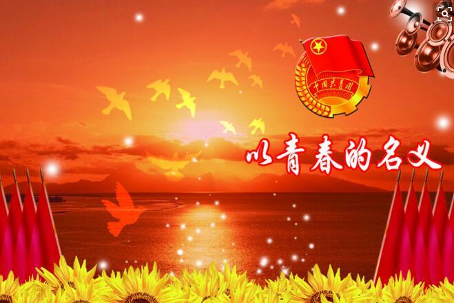 院团委班团干也会趁机举行以五四青年节为主题地团日活动.