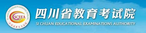在那兒進行2017年四川省高考志愿填報?