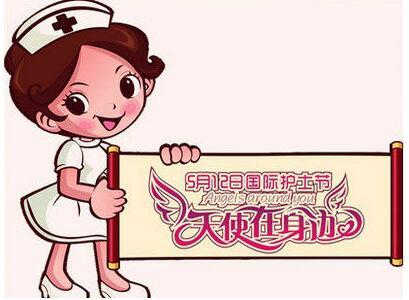 2017年护士节祝福语精选