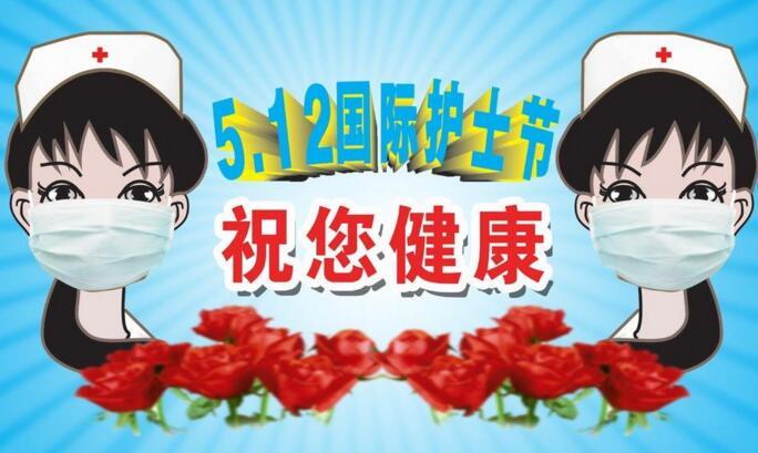 2017国际护士节祝福语大全分享