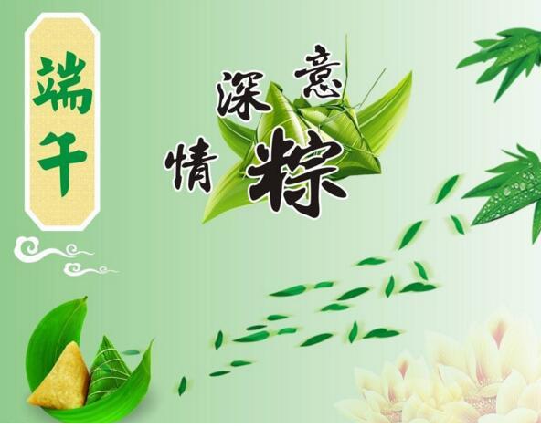 关于端午节英�y/g9��_农历五月初五端午节祝福语推荐