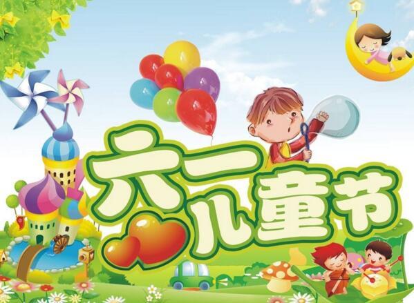 2017最新儿童节演讲稿范文精选
