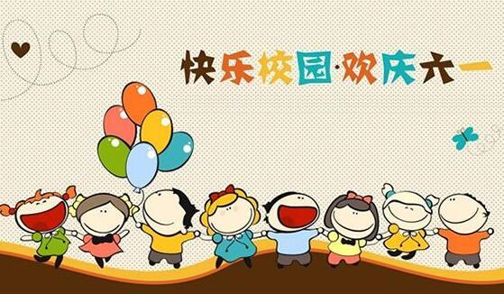 2017国际儿童节演讲稿范文精选
