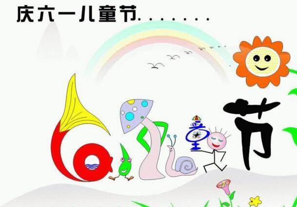 2017最新儿童节祝福语大全