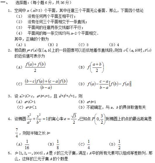 2017年高考数学预测