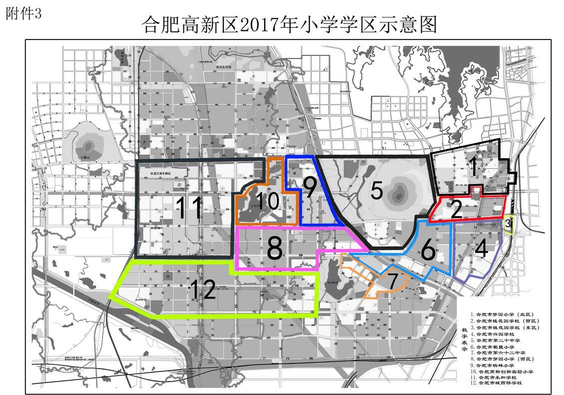 2017合肥高新区小学学区划分范围