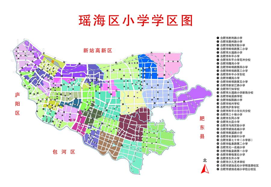 [合肥命案2017]2017合肥瑶海区小学学区划分范围一览