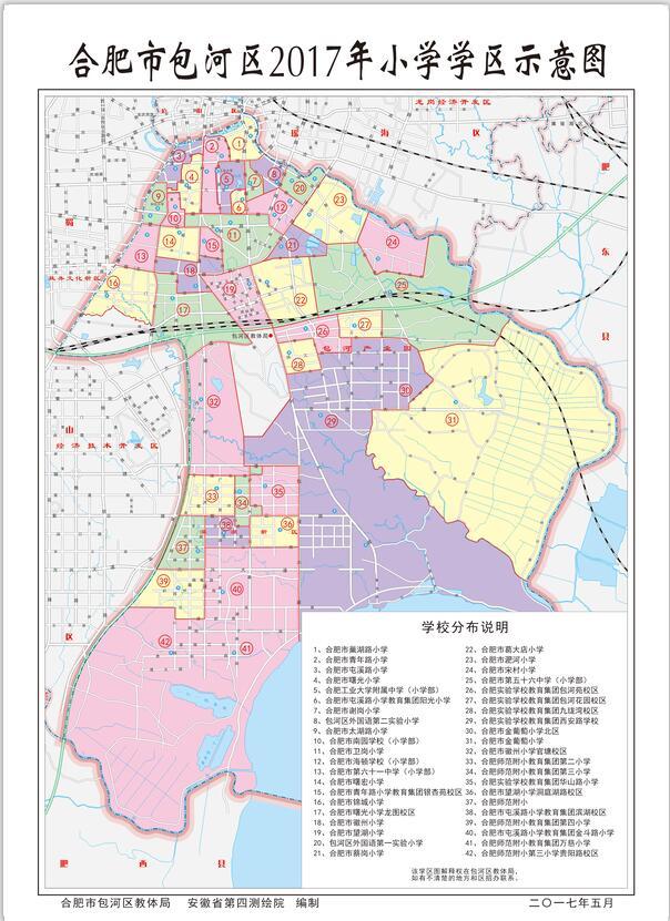 【合肥命案2017】2017年合肥包河区小学学区划分表范围