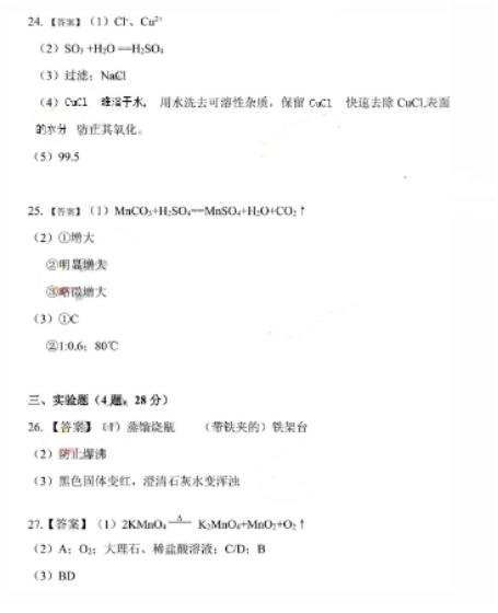 2017年广州中考化学试卷答案解析 图片版图片 69461 455x560