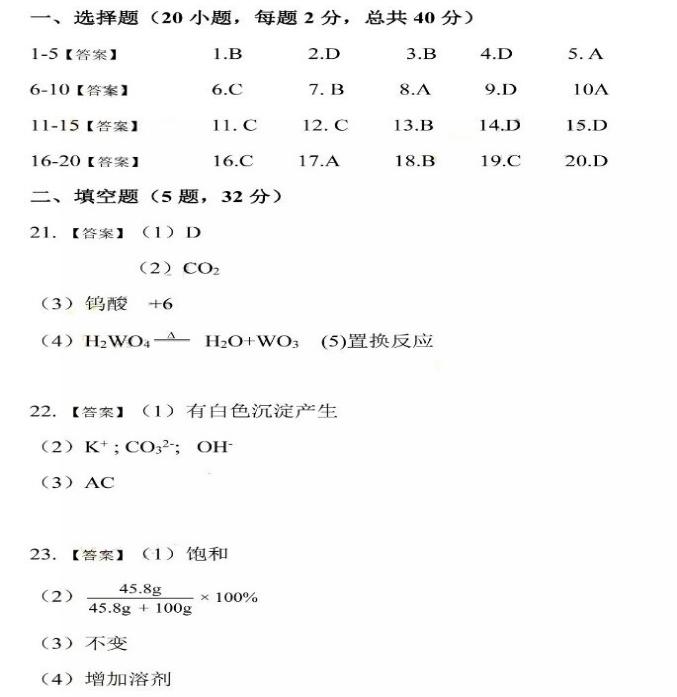 2017年广州中考化学试卷答案解析 图片版图片 149139 677x697
