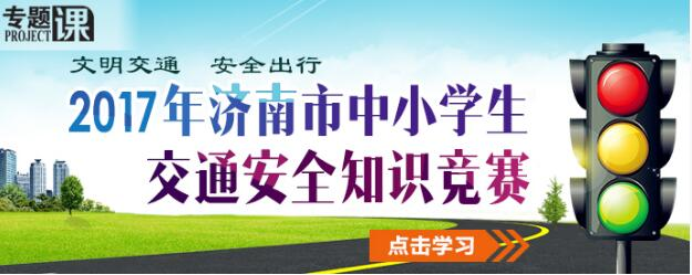 2017年济南gdp_2017年济南小学生交通安全知识竞赛答题