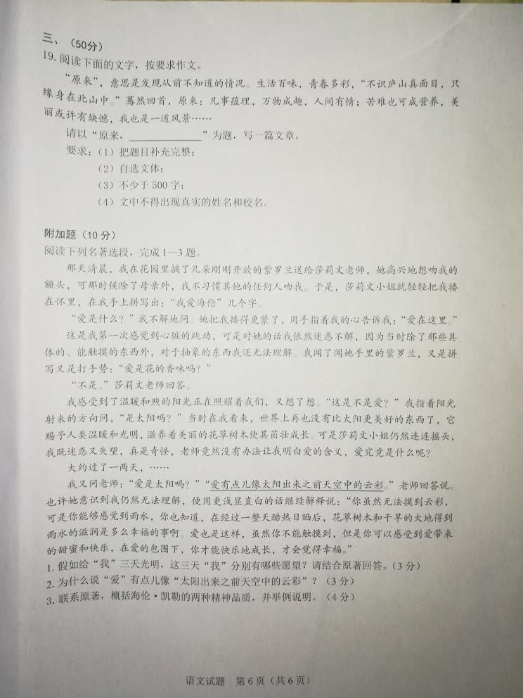 2017年广东中考语文试卷(图片版)