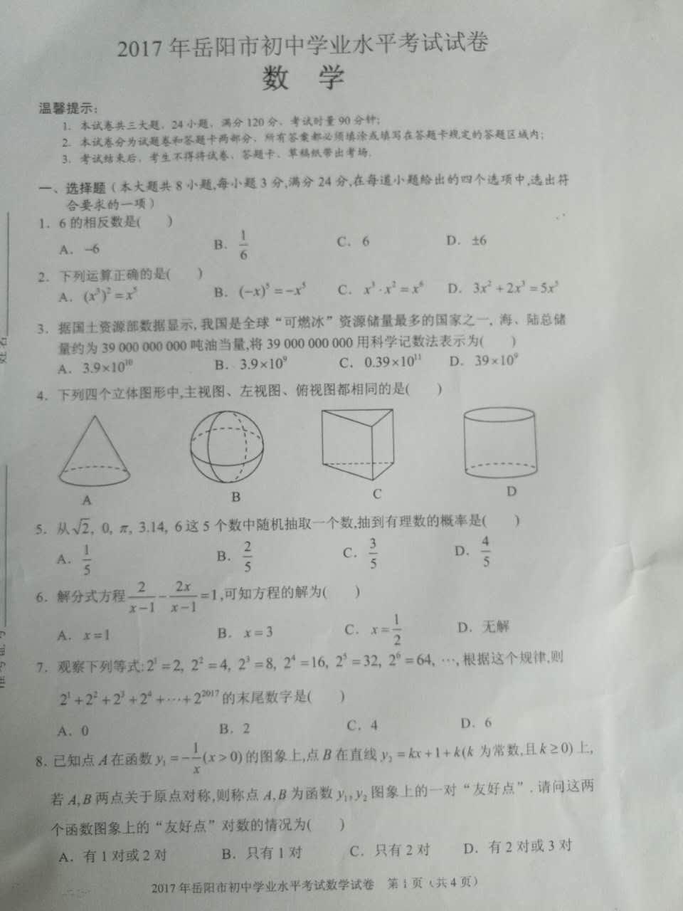 2017年岳阳中考数学试卷(扫描版)