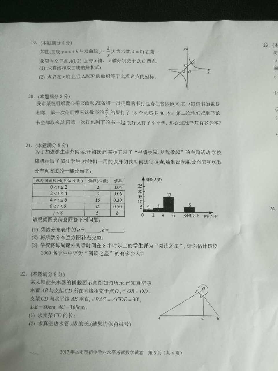 2017年岳阳中考数学试卷 扫描版