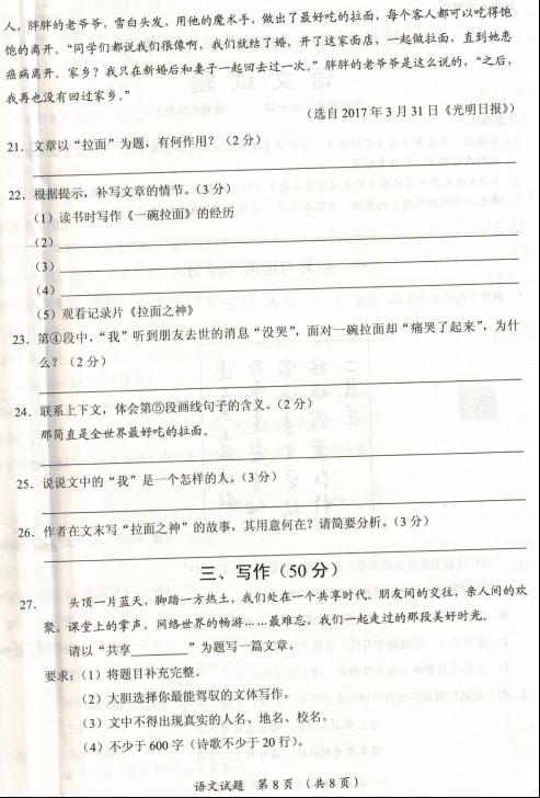 2017年随州中考语文试卷(图片版)