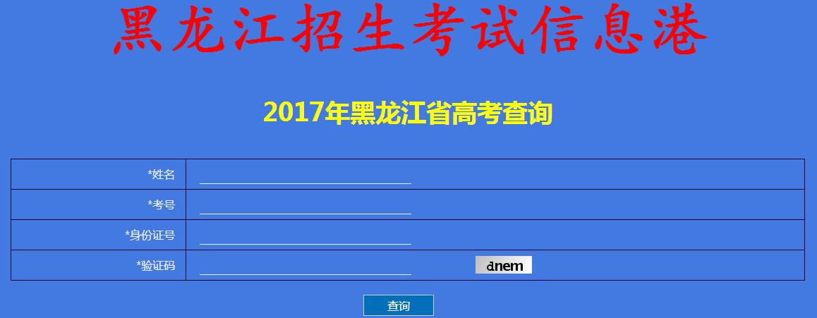 黑龙江招生信息港成绩查询高考查询