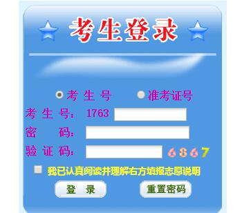 2017青海高考成绩查询官网青海招考信息网查