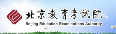 北京高考录取查询系统