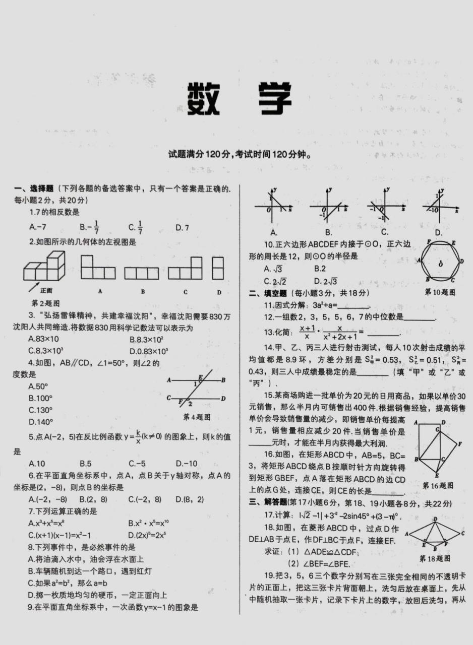 2017年沈阳中考数学试卷(图片版)