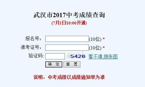 武汉2017中考成绩查询查分入口