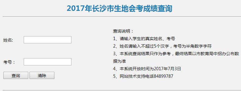 2017年长沙生地会考成绩查询入口