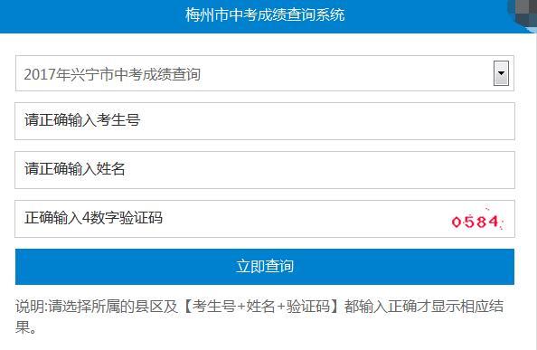 【2017中考成绩查询网址】2017年梅州中考成绩查询指南(开通)