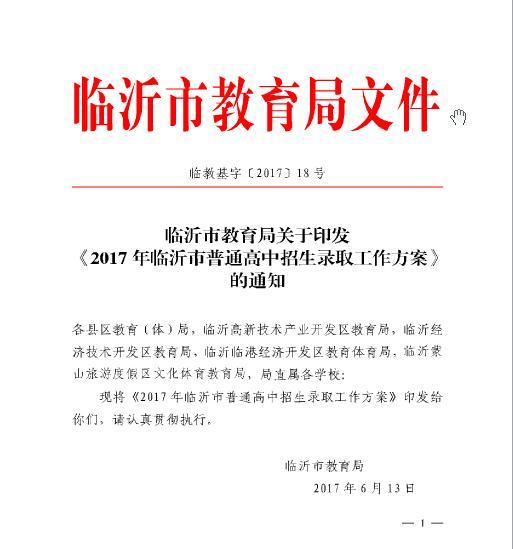 2017年临沂普通高中招生录取工作舒高公布方案马凡中图片