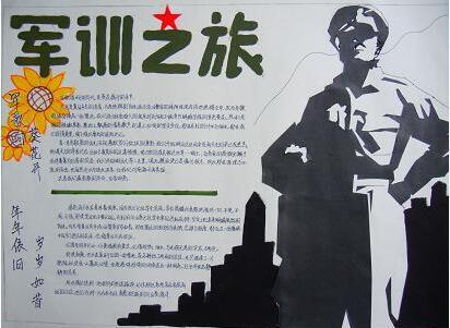【红领巾与军训同行手抄报】有关军训手抄报设计:军训之旅