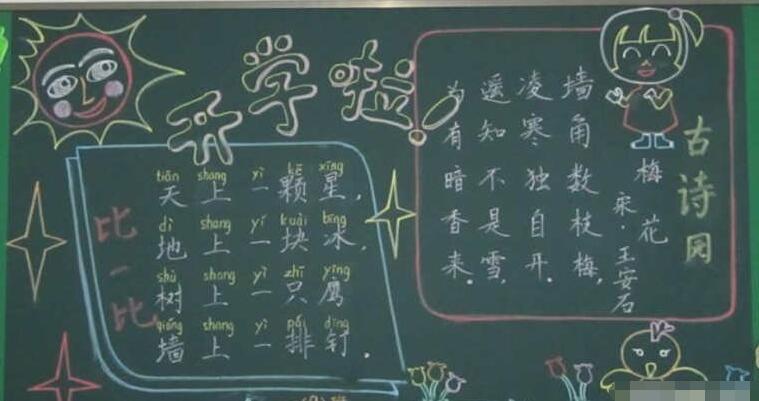 [开学黑板报版面设计图]开学了黑板报设计:开学啦