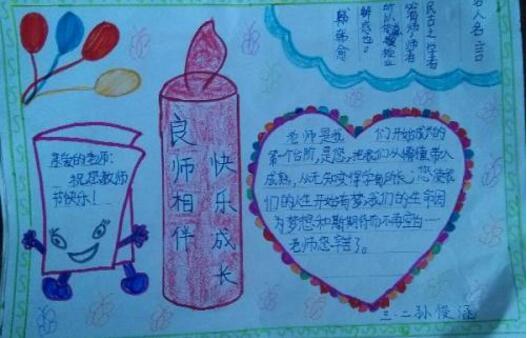 教师节手抄报边框设计_9.10教师节手抄报设计:良师相伴 快乐成长