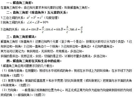 北师大版八年上数学教学计划_北师大版八年级数学上册一定是直角三角形吗要点讲解