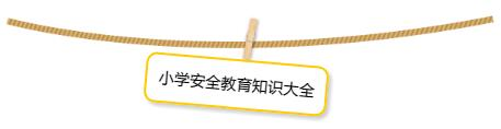 [学生安全教育常识]小学生安全教育知识大全:交通安全