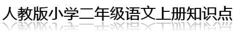 【小学二年级数学练习题】人教版小学二年级语文上册知识点(第七单元)